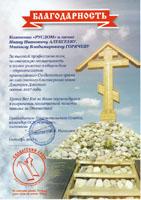 Благодарность компании Русдом от Солдатского Храма